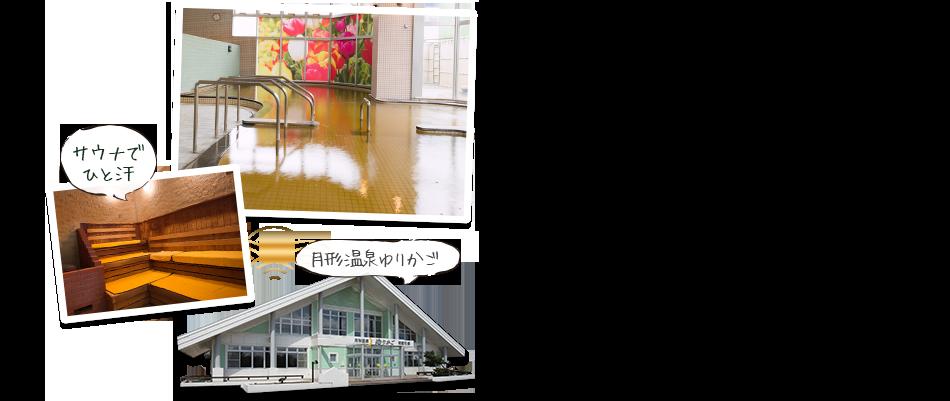 ホテル併設『月形温泉ゆりかご』